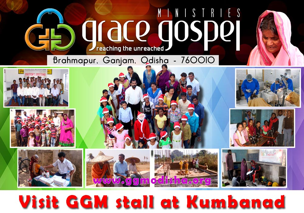 GGM Banner for Kumbanad Convention 2017 for WEBSITE